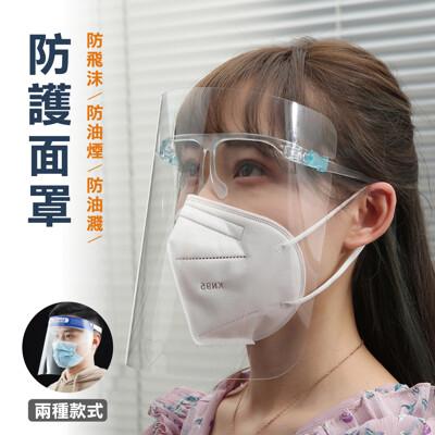 防飛沫防油濺防護面罩