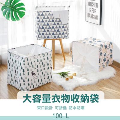 巨無霸大容量束口衣物收納袋100L (0.3折)