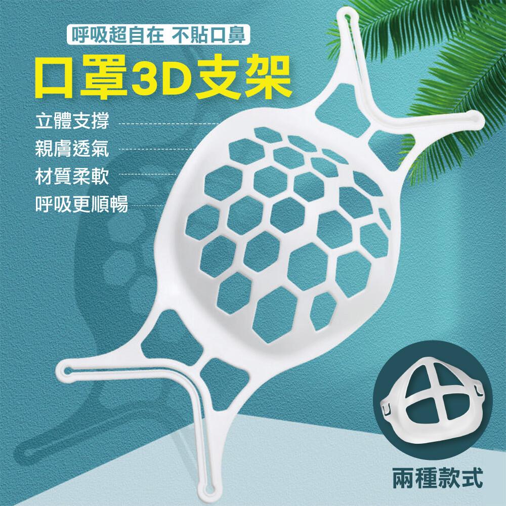 可水洗透氣3d立體口罩支架/顏色隨機