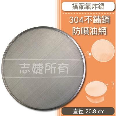 氣炸鍋專用//304不鏽鋼防噴油網(21cm) (2.4折)