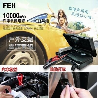 FEii 多功能汽車救援行動電源/打氣組(台灣製造、國家認證) (5.2折)