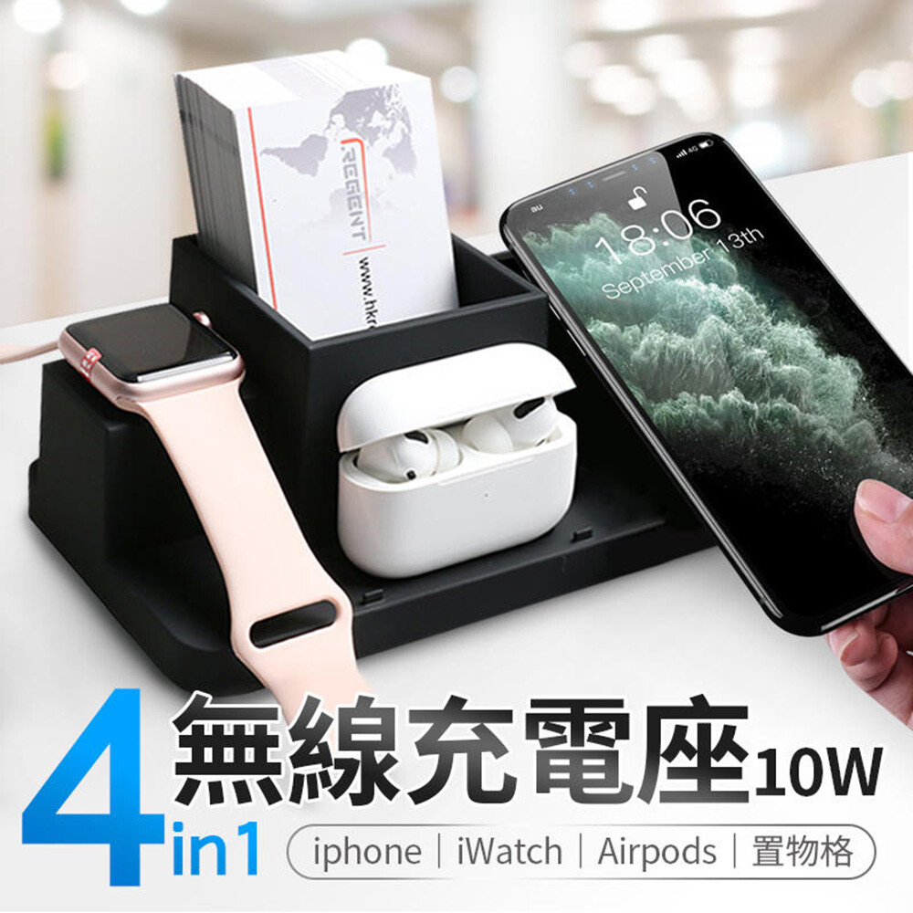 果粉福音一機搞定四合一無線充電器iphone+apple watch+airpods
