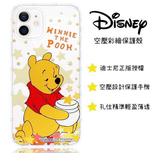 迪士尼iphone 12 mini (5.4吋) 星星系列 防摔氣墊空壓保護套(維尼)