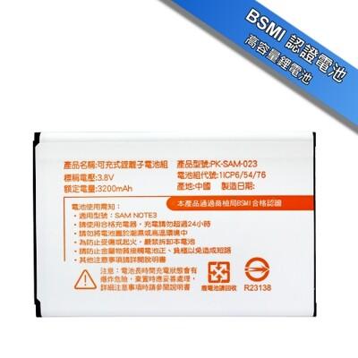 Koopin 認證版高容量防爆鋰電池 SAMSUNG NOTE3 N9000 (5.6折)