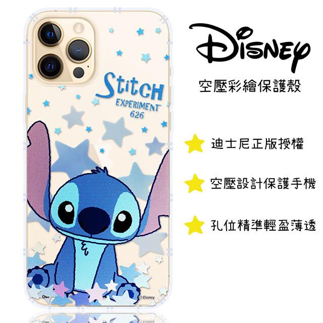 迪士尼iphone 12 pro max (6.7吋) 星星系列 防摔氣墊空壓保護套(史迪奇)