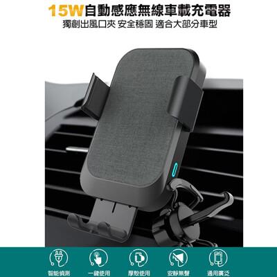 自動感應無線15W快充車用手機支架/車架 QX250 (4.2折)