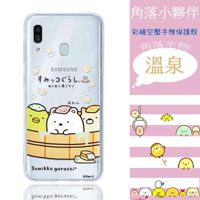 【角落小夥伴】Samsung Galaxy A30/A20共用款 防摔氣墊空壓保護手機殼(溫泉) (4折)