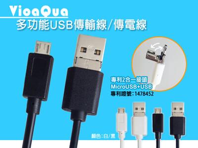 手機對充充電線/Micro + USB 專利2合1接頭 多功能 傳輸線/充電線/借電 互充 (6.7折)