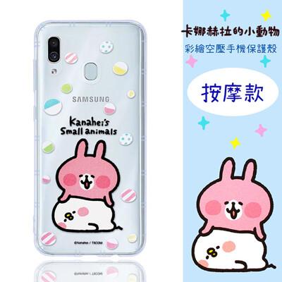 【卡娜赫拉】Samsung Galaxy A30/A20共用款 防摔氣墊空壓保護套(按摩) (4.9折)