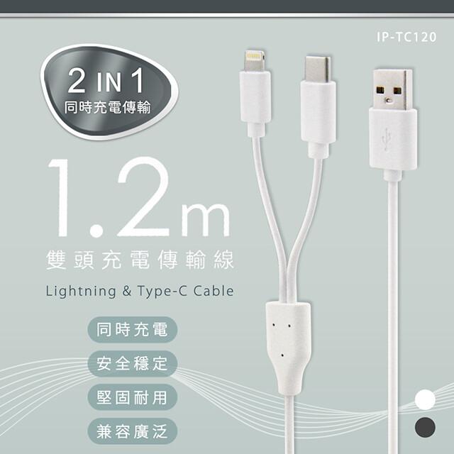 songwin二合一雙頭充電傳輸線(iphone/type-c)