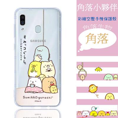 【角落小夥伴】Samsung Galaxy A30/A20共用款 防摔氣墊空壓保護手機殼(角落) (4折)