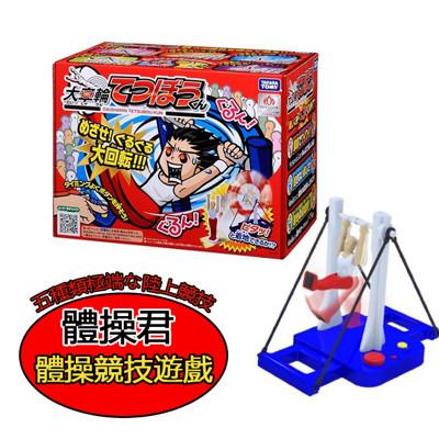 單槓翻轉體操玩具 大車輪體操機鐵棒君 (2折)
