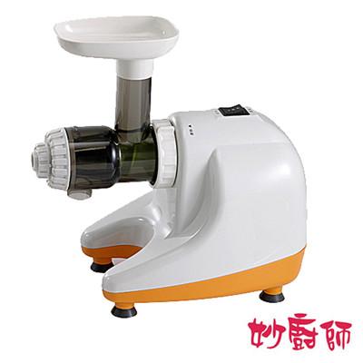 妙廚師DIGIHOME-養生慢磨機 榨汁機 (8折)