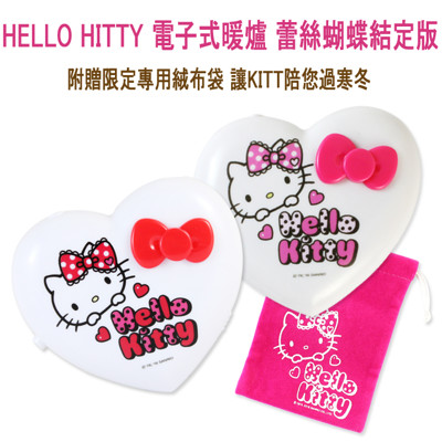 Hello Kitty 『愛心造型暖蛋-蕾絲蝴蝶結限定版』電池式暖暖蛋KT-Q08 (8折)