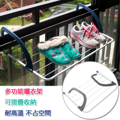 可折疊多功能陽台曬衣架 (5折)