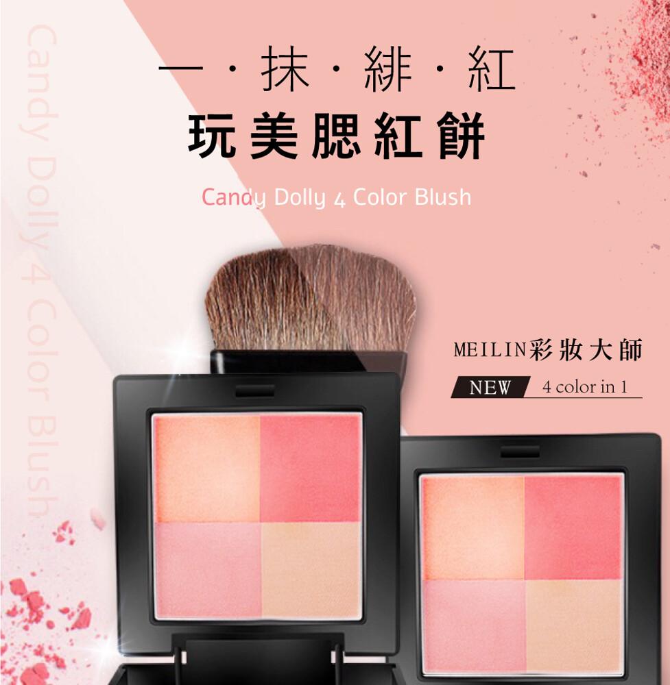 meilin彩妝晶燦3d修飾頰腮紅(4色頰彩盤)