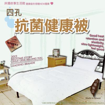 【床邊故事】新光認證四孔健康抗菌被-單人4.5x6.5尺-健康保暖-防螨抗菌 (4.7折)