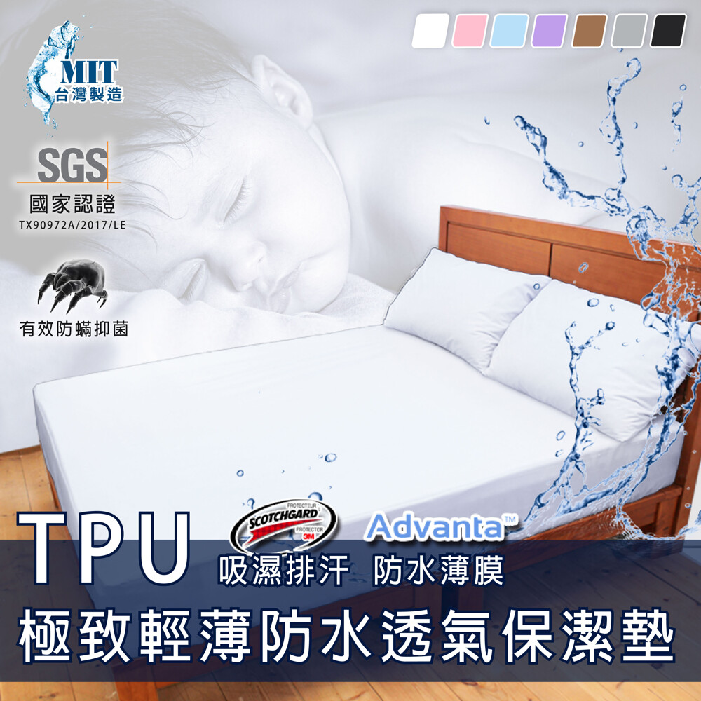 100%全程台灣製造tpu極致輕薄吸濕排汗防水透氣_單人加大3.5x6.2尺加高床包式保潔墊