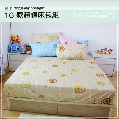 【床邊故事】100%純棉薄床包枕套組_單人加大3.5尺(16款花色) (4.7折)