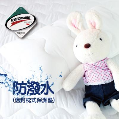 【床邊故事】專利3M防潑水-枕式保潔墊 (4.4折)