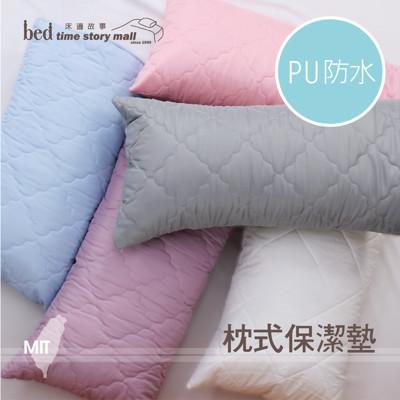 【床邊故事】果凍防水信封枕式保潔墊 (5色) (4.8折)