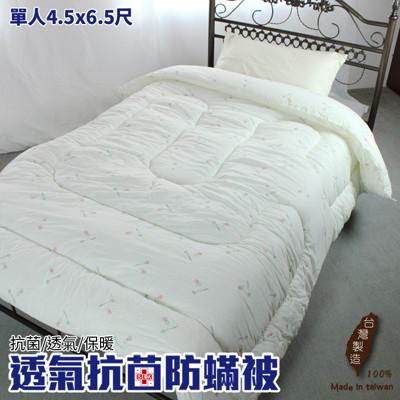 【床邊故事】SEK透氣抗菌防蹣被-單人4.5X6.5尺-非羽絨不炸毛 / 保暖舒柔不過敏 (4.7折)