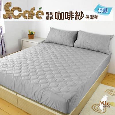【床邊故事】專利涼感咖啡紗保潔墊-單人3尺-加高床包式 (4.7折)