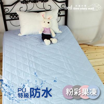 【床邊故事】粉彩果凍防水保潔墊-單人加大3.5尺-平單式 (4.7折)
