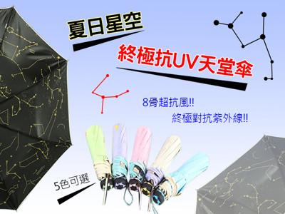 夏日星空終極抗UV天堂傘 (6.6折)