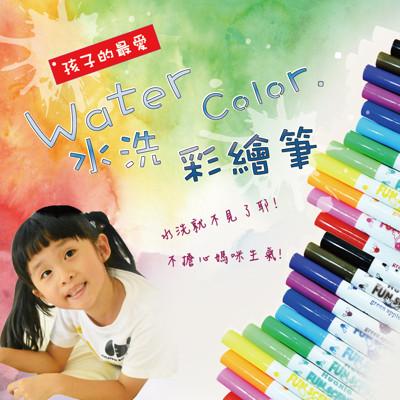 Water Color可水洗彩繪筆 (3.8折)