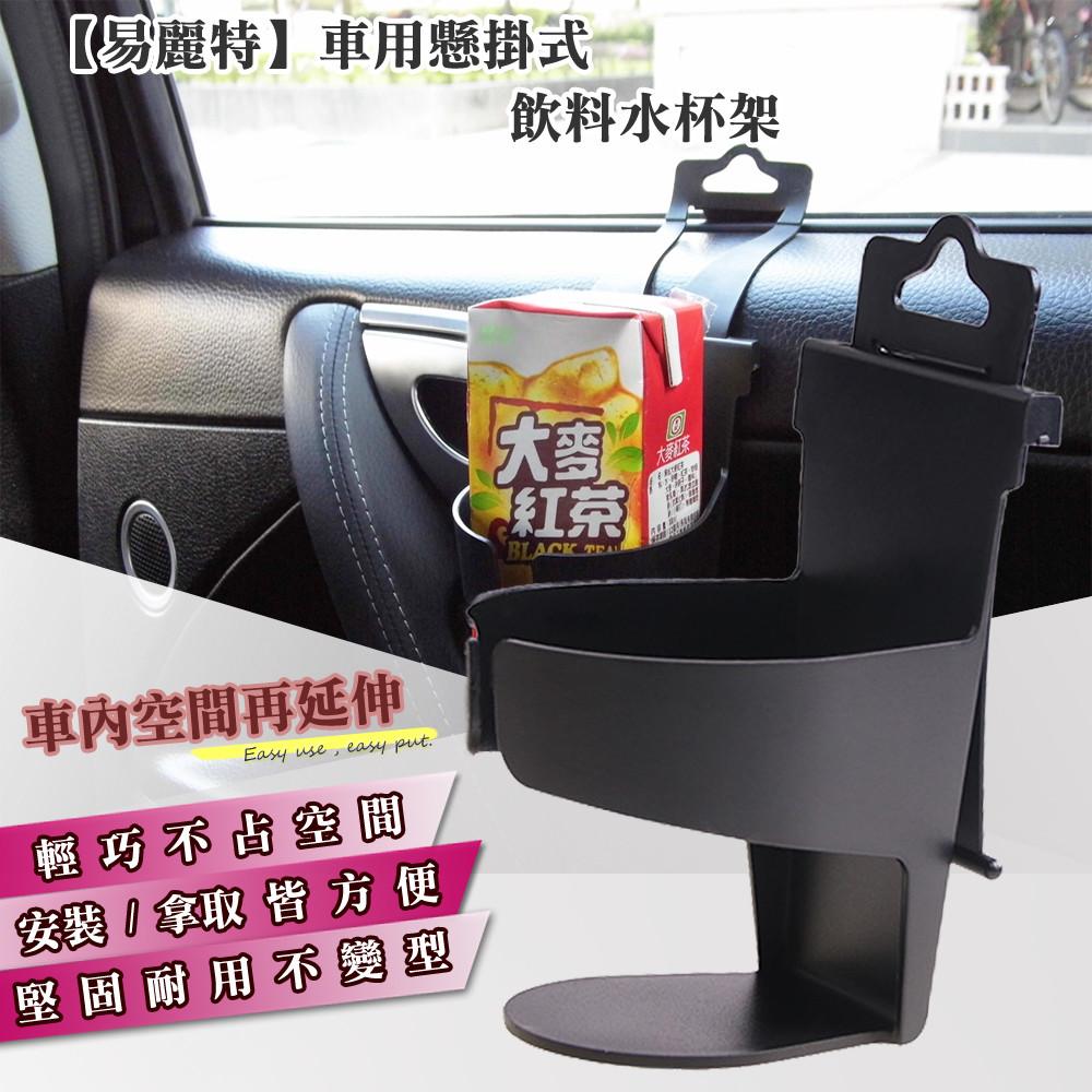 易麗特車用懸掛式飲料水杯架