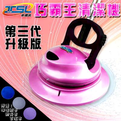 【新潮流】電動清潔機-第三代升級版(全配六布組)-清潔促銷組(贈清潔劑1包) (8.9折)