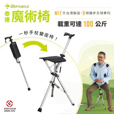 Ta-Da 泰達 自動手杖椅-三色 (8.2折)