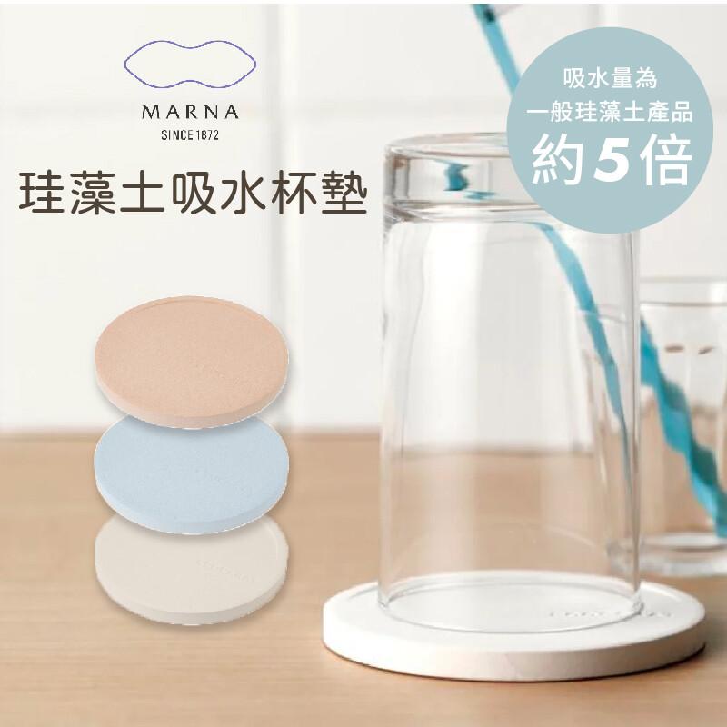 日本 marna ecocarat cup holder 珪藻土吸水杯墊