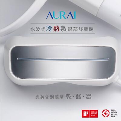 AURAI 水波式冷熱敷按摩眼罩 台灣製造 (9.3折)