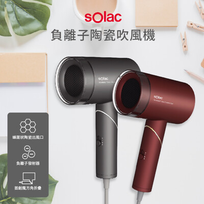 Solac 負離子生物陶瓷吹風機 HCL-501 (6.5折)