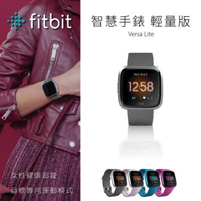 fitbit Versa Lite 智慧手錶 - 五色 (7.1折)