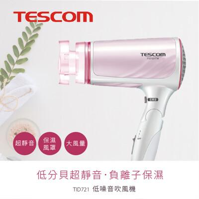 TESCOM TID721低噪音吹風機 (6.2折)