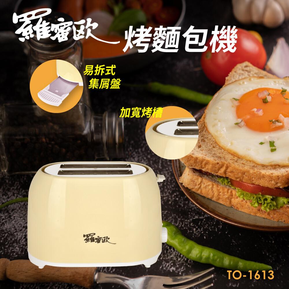 羅蜜歐 烤麵包機(附贈防塵烤槽蓋) to-1613