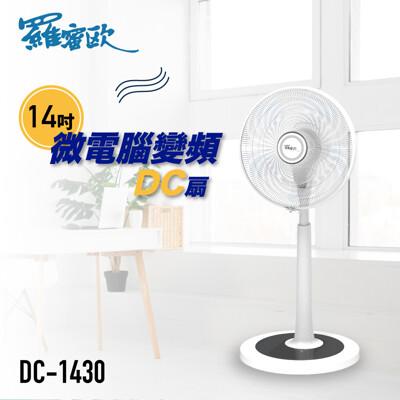 羅蜜歐14吋微電腦變頻DC扇/電風扇/風扇 DC-1430 (7.1折)
