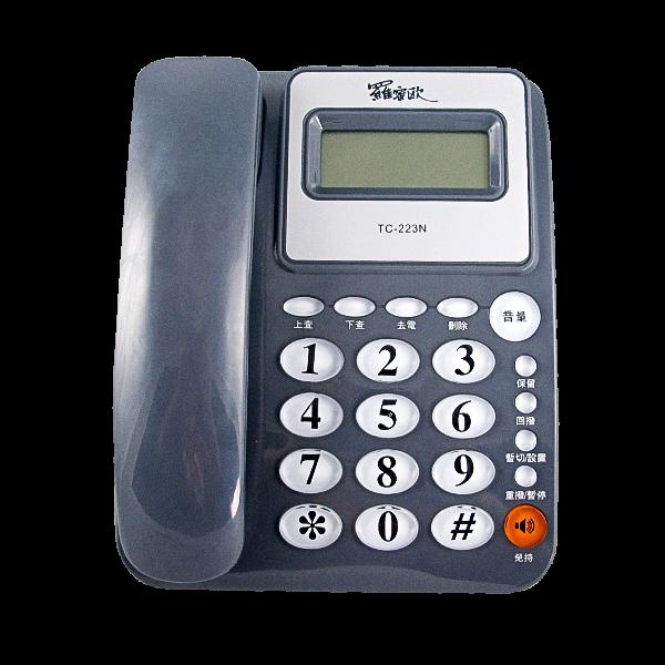 羅蜜歐來電顯示有線電話 tc-223n