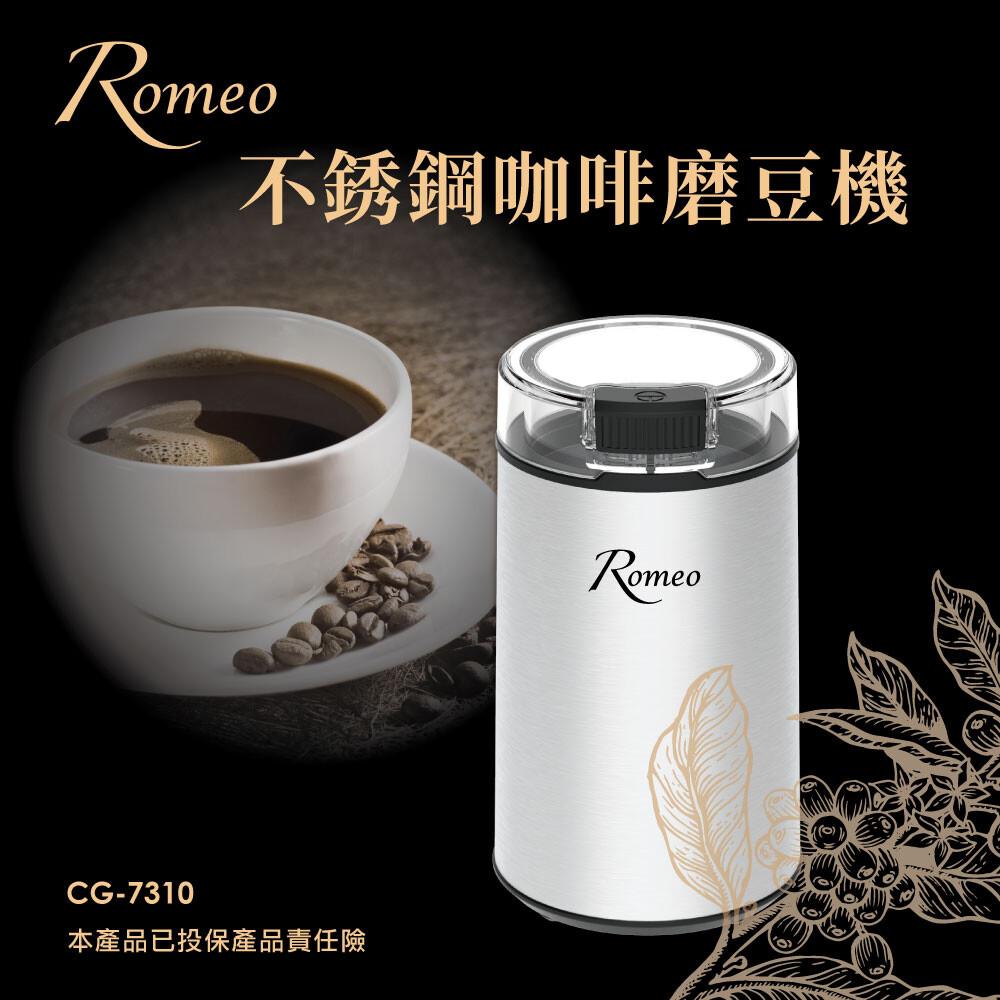 romeo不銹鋼咖啡磨豆機 cg-7310