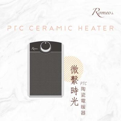 Romeo L. 微繫時光PTC陶瓷電暖器 LHT-63 (6.3折)