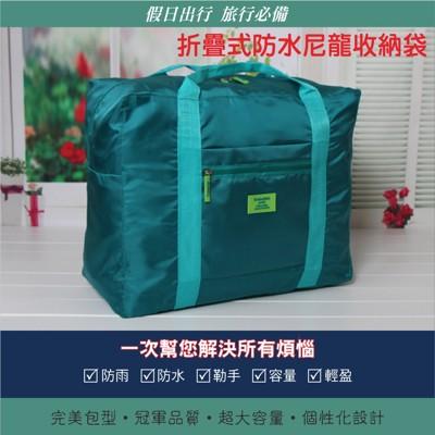 【RAIN DEER】摺疊防水尼龍收納包輕旅行系列(隨機出貨) (2折)