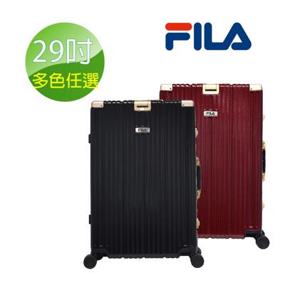 【FILA】29吋碳纖維飾紋系列鋁框行李箱(顏色任選) (8.3折)