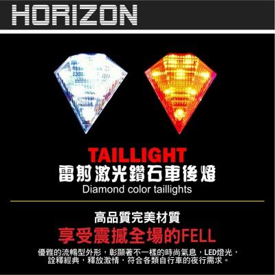 【Horizon】自行車雷射激光鑽石後車燈 (4.5折)