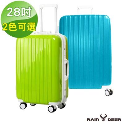 【RAIN DEER】海洋之戀28吋PC亮面鋁框行李箱(顏色任選) (4.4折)