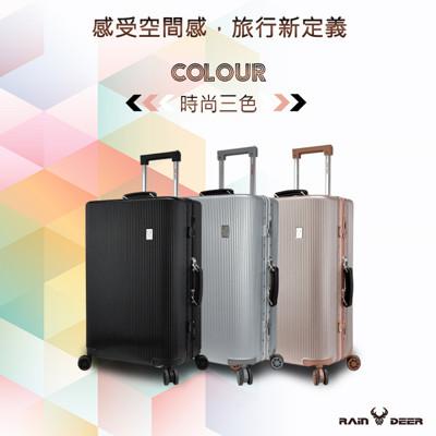 【RAIN DEER】秋縷24吋PC+ABS鋁框行李箱(顏色任選) (3.3折)