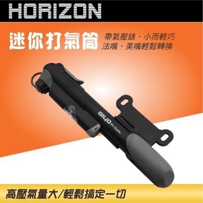 【Horizon】自行車迷你打氣筒 (4.2折)