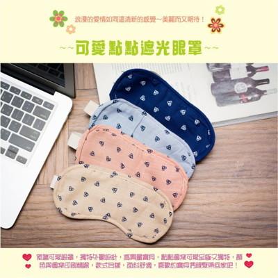 【RAIN DEER】可愛點點遮光眼罩(隨機出貨) (3.5折)